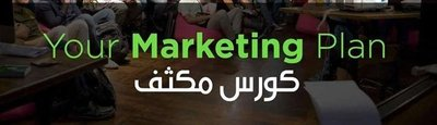 Your Marketing Plan Course